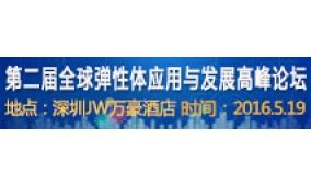 第二届全球弹性体应用与发展高峰论坛