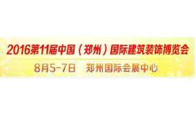 2016中国(郑州)国际建筑节能及新型建材展览会