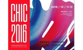 中国(上海)国际服装服饰博览会(秋季)