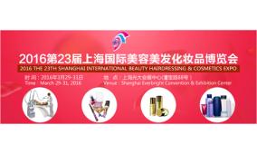 2016秋季美博会-2016第23届上海国际美容美发化妆品博览会(秋季)