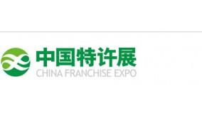2017第十九届中国特许展北京站