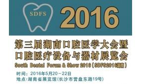 2016第三届湖南口腔医学大会暨牙科器械与耗材展览会
