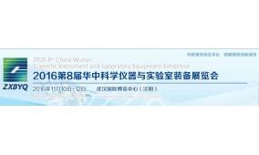 2016第8届华中武汉科学仪器及实验室装备展览会