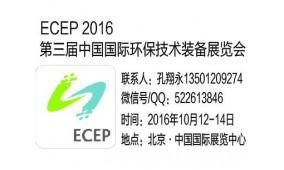 2016北京环保展览会-第三届中国国际环保技术装备展览会