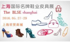 2016上海第13届鞋博会