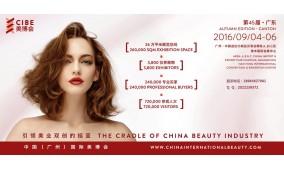 2016上海虹桥国妆创新博览会
