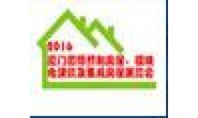 2016厦门国际预制房屋、模块化建筑及集成建筑展览会