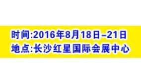2016长沙红木家具及木雕根雕艺术品展览会