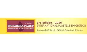 2016年斯里兰卡国际橡塑展