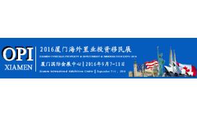 2016厦门海外置业投资移民展览会