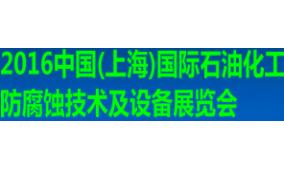 2016中国(上海)国际石油化工防腐蚀技术及设备展览会