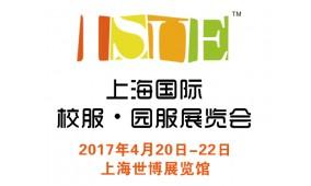 2017上海国际校服园服展览会