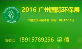 2016第10届中国广州国际环保产业博览会