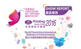 2017第二十四届华南国际印刷工业博览会