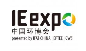 IE expo2017第十八届中国环博会