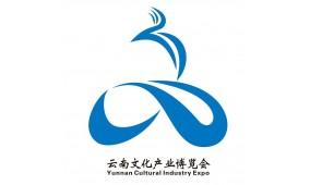 2016第四届云南文化产业博览会