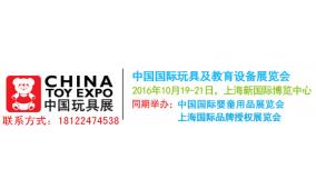 2016年中国国际(上海)幼教及玩具展