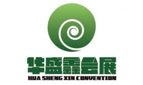 2016中国•唐山国际茶业博览会暨紫砂精品展