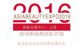 2016上海虹桥化妆品展【9月上海虹桥美博会】
