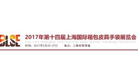 2017上海国际箱包手袋皮具展