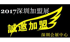 2017年第9届中国(深圳)国际品牌特许加盟展
