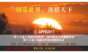 APFE2017 第十三届上海国际胶粘带、保护膜及光学膜展览会(富亚展)