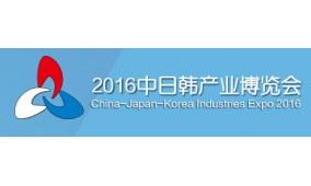 2016中日韩产业博览会节能环保新能源展览会