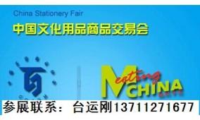 2017第111届中国文化用品交易会
