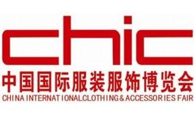2017中国国际服装服饰博览会(CHIC2017春季)