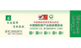 2016中国国际茶产业投资展览会(主题:生态茶园 清新茶旅)