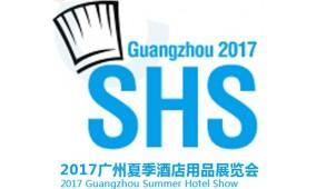 2017广州酒店用品展览会(6月夏季酒店展)