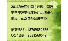 2016第9届中国(武汉)国际美容美发美体化妆用品博览会