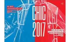 2017CHIC中国国际服装服饰博览会