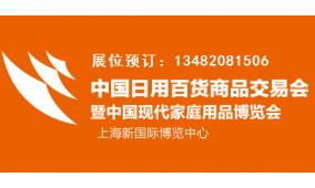 2017第111届中国日用百货商品交易会暨中国现代家庭用品博览会
