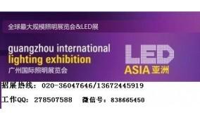2017年广州光亚照明展--广州国际照明展览会