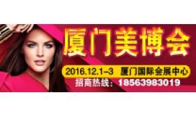 2016福建(厦门)海峡两岸美容美发美体化妆用品博览会0、--2016福建厦门美博会