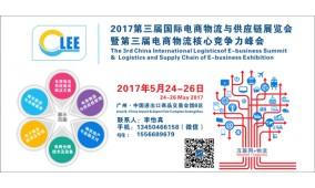 2017第三届电商物流展