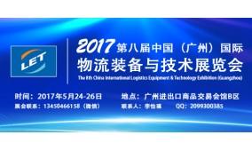 2017第八届物流装备与技术展