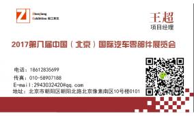 2017第八届中国(北京)国际汽车零部件博览会