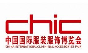 2016中国国际服装服饰博览会/秋季服装展