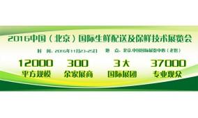 2016中国北京国际生鲜配送及保鲜技术展览会