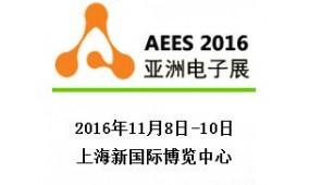 2016上海国际电子展览会