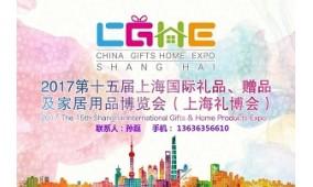 2017第15届中国上海礼品、赠品及家居用品博览会