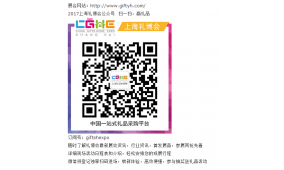 2017上海广告促销礼赠品展
