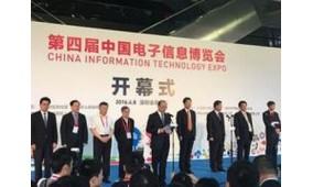 2017深圳电子展—第88届中国电子展