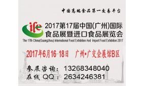 2017第17届中国【广州】国际食品展暨进口食品展览会