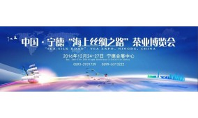 中国 宁德海上丝绸之路茶业博览会