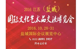 2016江苏(盐城)首届国际文化艺术品交流博览会