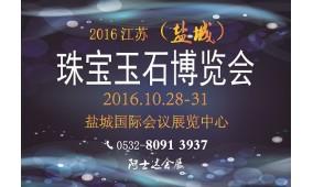 2016江苏(盐城)首届国际文交会暨奢华珠宝展