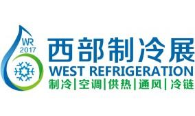 2017第三届中国西部国际制冷、空调、供热、通风及食品冷冻加工展览会